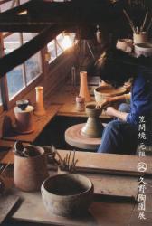 笠間焼 元祖久野陶園展 (かしゃま文化会館 2010/1/6~1/31)-R