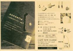 Sonnette ~cafe のアトリエ~ vol.1 (CAFE NEW CLASSIC 2010/3/6~3/8)