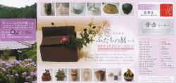 想いを入れるふたもの展その1 (Gallery 東櫻 2010/4/2~4/17)