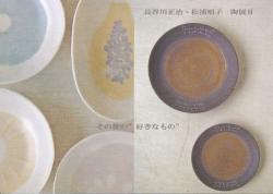 長谷川正治・松浦唱子陶展Ⅱ (ゆこもり 2010/4/10~5/31)-R