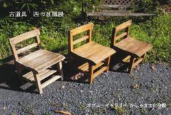古道具 四つ目屋展 (かしゃま文化会館 2010/5/12~5/30)-R