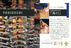 玉川堂 鎚起銅器展 (玉川高島屋5階アートサロン 2010/6/2~6/8)-R