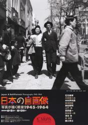 日本の自画像 写真が描く戦後 (KMoPA 2010/6/5~8/31)-R