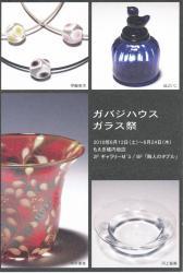 ガバジハウス ガラス祭 (もえぎ城内坂店 2010/6/12~6/24)-R