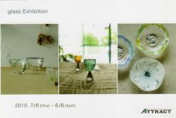 glass Exhibition (ATTRACT 2010/7/8~7/20)-R