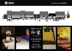 美濃染元 福田屋「印染~しるしぞめ~」 (Cafe Dining Near 2010/7/9~7/21)