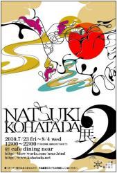 小畑田夏樹 個展「NATSUKI KOHATADA展 2」 (Cafe Dining Near 2010/7/23~8/4)