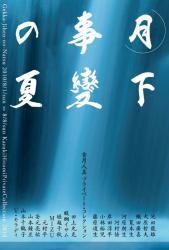 月下事變の夏 (やさしい予感 2010/8/1~8/8)