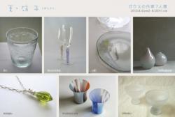 夏・硝子 (器の店ノーション 2010/8/4~8/13)