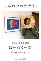 ありがひさこ 個展「ばーむくー変」 (Cafe Dining Near 2010/8/6~8/11)
