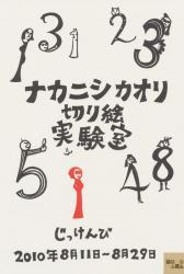 ナカニシカオリ切り絵実験室 (ギャラリー元浜 2010/8/11~8/29)-R