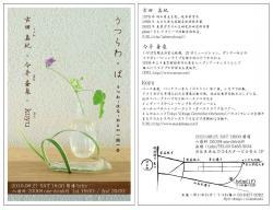 うつわら・ば (brim 2010/8/21)