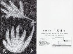 永瀬宗彦個展 「変身」 (啓祐堂ギャラリー 2010/8/21~8/31)