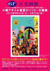 小楠アキコ 「真夏のハッピー太陽」展 (正光画廊 2010/8/24~8/29)