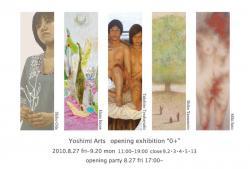 """Yoshimi Arts opening exhibition """"0+"""" (Yoshimi Arts 2010/8/27~9/20)"""