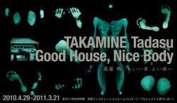 高嶺 格 Good House, Nice Body ~いい家・よい体 (金沢21世紀美術館 -2011/3/21)