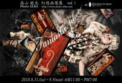 Fantastic Photo(高山龍也 幻想画像展VolⅠ (下北アートスペース 2010/8/31~9/5)