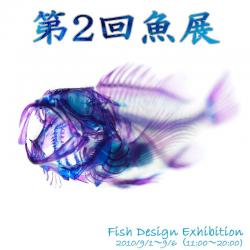 魚展 (目黒Galleryやさしい予感 2010/9/1~9/6)