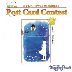 第5回 Post Card Contest 結果発表展 (ギャラリーやさしい予感 2010/9/1~9/6)