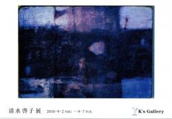 清水啓子展 (K's Gallery 2010/9/2~9/7)