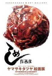 腹で観る展覧会「めし原画展」 (桜坂アートギャラリー 2010/9/2~9/30)