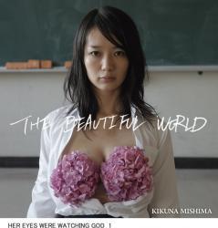 美島 菊名 (ギャラリー  アート☆アイガ 2010/9/3~9/25)
