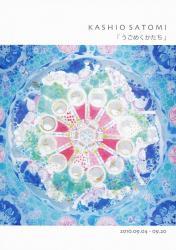 樫尾聡美 個展 「うごめくかたち」 (ギャラリー点 2010/9/4~9/20)