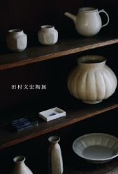 田村文宏 陶展 (ゆこもり 2010/9/4~9/26)