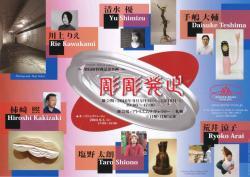 「彫彫発止」 (Atelier-Mura Gallery 2010/9/5~12/18)
