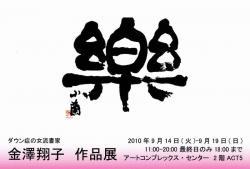 金澤翔子作品展 (アートコンプレックス・センター 2010/9/14~9/19)