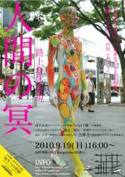 """茂手木史展 """"再生への変貌"""" (アートギャラリー絵の具箱 2010/9/14~9/26)-1"""