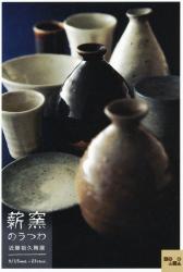 薪窯のうつわ -近藤裕久展 (ギャラリー元浜 2010/9/15~9/23)