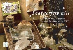 atelier*zephyr小作品展 「featherfew hill」 (SecondBox 2010/9/16~9/21)