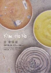 金憲鎬展 (ギャラリー日暮 2010/9/17~9/26)