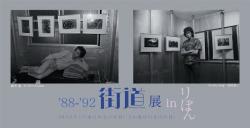 「'88-'92街道」展 in リぼん (GALLERY街道リぼん 2010/9/17~9/26)