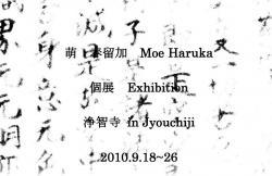 春留加 個展 (鎌倉・浄智寺 2010/9/18~9/26)