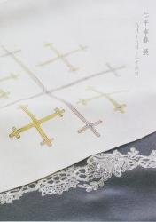 仁平幸春(染)展 (陶 宙 2010/9/18~9/26)