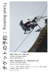 『チケットの予約/Ticket Booking』展  (Gallery CORSO 2010/9/21~9/26)