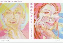 隅田あい夏 個展 ~ここにあらず覗き窓~ (The Artcomplex Center of Tokyo 2010/9/28-10/3)