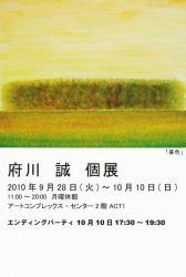 府川誠 個展 (The ArtcomplexCenter Tokyo 2010/9/28-10/10)