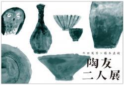 牛田英男×藤本直樹 陶友二人展  (ギャラリールーモ 2010/9/28~10/3)