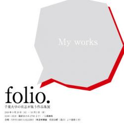 「 folio. 」 (UpstairGallery 2010/9/28~10/3)