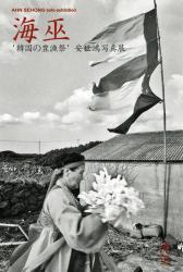 安 世鴻 写真展 (ギャラリーアセンス美術 2010/9/30~10/6)-1