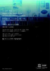 空間 × 散らかった部屋 (神戸ファッション美術館 2010/10/1)
