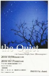 the Quiet (monogram 2010/10/4~10/17)