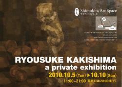 柿島亮介個展 (下北アートスペース 2010/10/5-10/10)-1