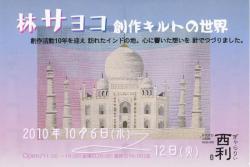 林サヨコ創作キルトの世界 (ぎゃらりぃ西利 2010/10/6~10/12)