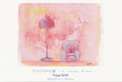 COCORO 展 (Gallery AB-OVO 2010/10/7-10/12)