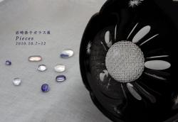 岩崎恭子 ガラス展 (GALLERY銀座1丁目 2010/10/7-10/12)
