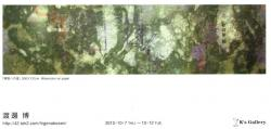 渡邊博 (K's Gallery 2010/10/7-10/12)